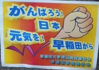 がんばろう!日本 元気を!早稲田から