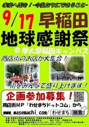 早稲田地球感謝祭2012参加者募集中