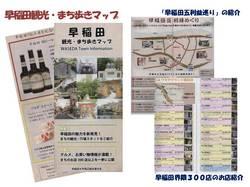 早稲田観光・まち歩きマップ