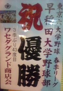 早稲田大学野球部 祝優勝