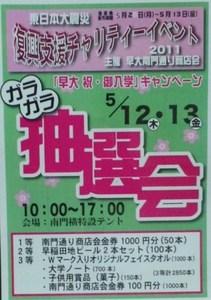 早大南門通り商店会「早大 祝・ご入学」キャンペーン