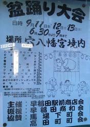 穴八幡宮盆踊り大会ポスター