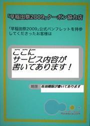早稲田祭2009クーポン協力店ポスター