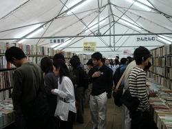 早稲田青空古本祭:早稲田界隈の古書店から延べ30万冊が会場に並びます