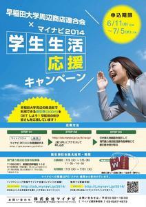 早稲田大学周辺商店連合会×マイナビ2014 学生生活応援キャンペーン