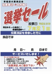 選挙セールポスター