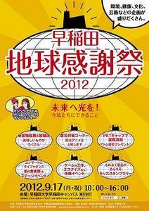 早稲田地球感謝祭2012ポスター