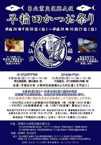 早稲田かつお祭りポスター